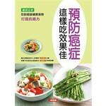 預防癌症這樣吃效果佳-對症食療(9)(平)(康)