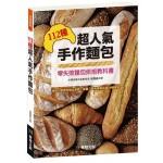 112種超人氣手作麵包