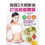 每週2天輕斷食 打造易瘦體質