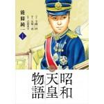 昭和天皇物語(01)