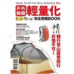 戶外裝備輕量化完全實戰BOOK:健行.登山.露營.旅行非懂不可!