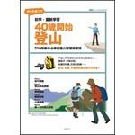 40歲開始登山:210則新手必學的登山智慧與密技