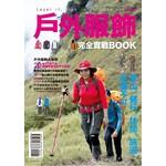 戶外服飾完全實戰BOOK:登山.健行.休閒.旅遊非懂不可!