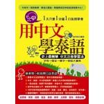 用中文學泰語:史上最簡單中文注音學習法(附贈MP3)