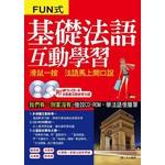 基礎法語互動學習(附MP3+CD-ROM,含動畫互動教學光碟)