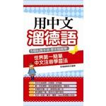 用中文溜德語-世界第一簡單中文注音學習法