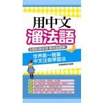 用中文溜法語-世界第一簡單中文注音學習法
