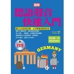 德語發音快速入門