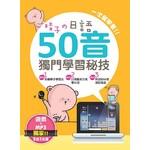 晴子的日語50音獨門學習秘技(獨家贈送俄羅斯方塊日文打字遊戲+MP3二合一光碟)