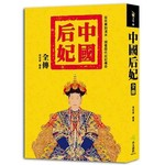 中國后妃全傳:從先秦到清末,探看歷代后妃傳奇
