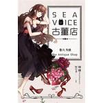 Sea voice古董店(卷六)--失憶