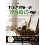 日本銷售第一的芳香療法聖經──適合全家人使用的99種精油配方與簡單易學的按摩手法