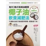 椰子油飲食減肥法