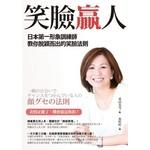 笑臉贏人:日本第一形象訓練師教你脫穎而出的笑臉法則