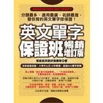 英文單字保證班-暢銷增訂版(附分類錄音880分鐘MP3)