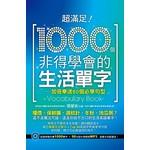 超滿足!1000個非得學會的生活單字:加倍奉送50個必學句型