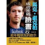馬克·祖克柏成功密碼:臉書Facebook之父給年輕朋友的啟示