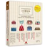 手作族最想學會的100個包包Step by Step:1100個步驟圖解+動作圖片+版型光碟,新手、高手都值得收藏的保存版(附光碟)
