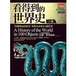 看得到的世界史:99樣物品的故事你對未來會有1個答案(平裝上冊