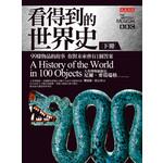 看得到的世界史:99樣物品的故事你對未來會有1個答案(平裝下冊