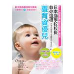 日本腦學校校長教你這樣養育資優兒──0~3歲開發寶寶天賦的大腦遊戲書【實踐版】