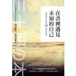 在書裡遇見未知的自己--高靈送給人類的30本靈性書籍