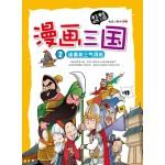 漫画三国:诸葛亮三气周瑜