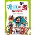 漫画三国:魏吴蜀三国鼎立