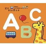 宝宝第一本学习书-ABC