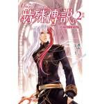 特殊傳說 新版vol.2 大競技會的起始