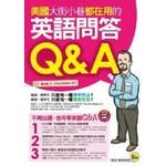 美國大街小巷都在用的英語問答Q&A(附1MP3)
