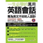 一生必學的萬用英語會話(附1MP3)