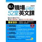 進入職場必修的52堂英文課(附1MP3)