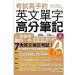 考試高手的英文單字高分筆記(附1MP3)
