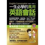 一生必學的萬用英語會話(口袋書)(附1MP3)