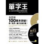 單字王【出版10年暢銷百萬冊紀念版】(軟精)(附1MP3)