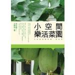 小空間樂活菜園:花草蔬果簡單種、健康吃