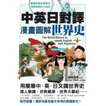 中英日對譯 漫畫圖解世界史