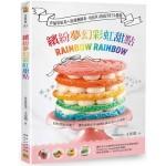 繽紛夢幻彩虹甜點:幸福彩虹系+浪漫漸層系 攻佔IG的最夯打卡甜點