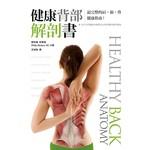 健康背部解剖書:最完整的肩.頸.背健康指南