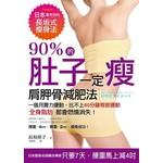 90%的肚子一定瘦:日本最有效的長坂式瘦身法