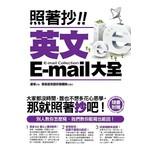 照著抄!英文E-mail大全(附1光碟)