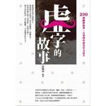 虛字的故事:200則幽默故事,大笑聲中成為中文高手