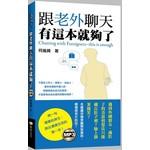 語言/字辭典 英語學習 英語聽力/會話