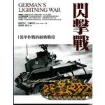 閃擊戰:裝甲作戰的經典戰役