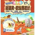 超逼真 ~ 動物園摺紙(附圖案光碟)