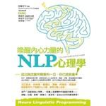 喚醒內心力量的NLP心理學