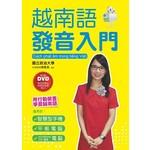 越南語發音入門:用行動裝置學越南語