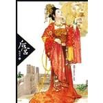 后宮 - 甄嬛傳五