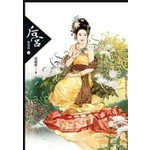 后宮 - 甄嬛傳六